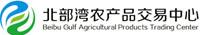 北部湾农产品交易中心